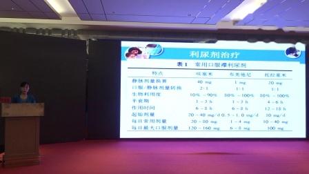 中国心力衰竭的诊断和治疗指南2018 张玉梅