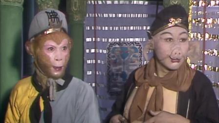 电视剧:唐僧隔板猜物,孙悟空暗中保护,你说什么我变什么!