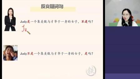 【初中英语】周钦:巧解反义疑问句