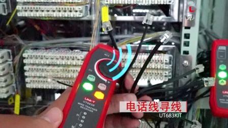 UT683KIT网络寻线仪视频