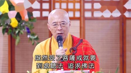 A2456-03-海涛法师-新店大明讲堂-菩萨戒3_超清