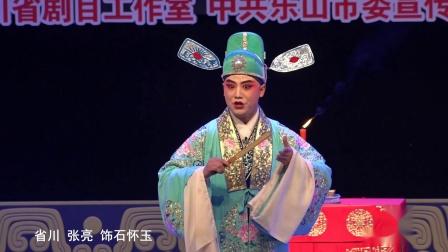 川剧高腔《石怀玉惊梦》成川张亮参赛第五届川青赛