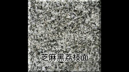 芝麻黑荔枝面 芝麻黑花岗岩石材 - 中俊石材