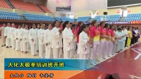 065大化太极拳培训班开班