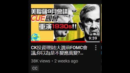 CK投資理財_刺激法案=當年貿易戰美股何去何從!_3支絕佳進倉個股我正在買入!!2020.10.09