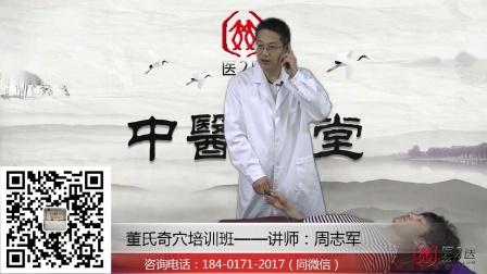 周志军:董氏奇穴治疗颈肩痛(针灸培训班)