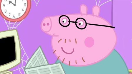 小猪佩奇:真是邋遢的猪爸爸,房间到处都是蜘蛛网,他还很喜欢!