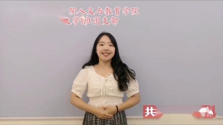 【佛山科学技术学院】人文与教育学院20汉语言文学1班团支部主题团日活动