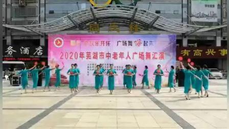 2020芜湖市中老年人广场舞汇演