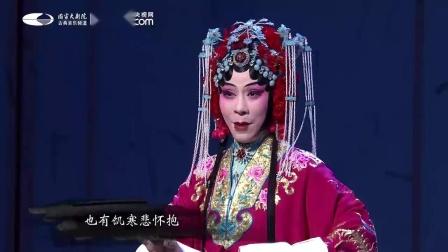 京剧《锁麟囊》演唱-迟小秋