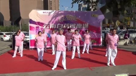 8云南白药-健康操(红太阳舞蹈队)