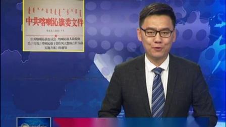 喀喇沁旗2020年10月12日新闻