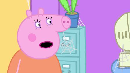 小猪佩奇:猪爸是真邋遢,书房从来都不收拾,房间里遍布蜘蛛网