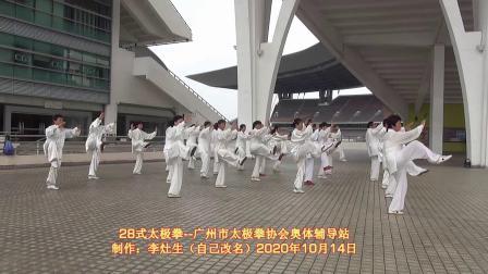 28式太极拳--广州市太极拳协会奥体辅导站