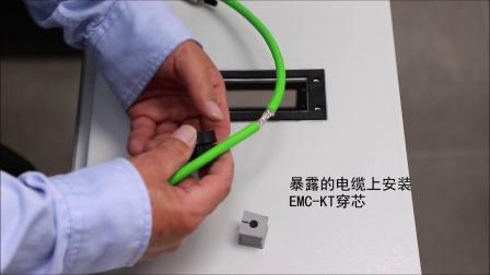 屏蔽电缆引入系统安装指南