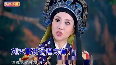 南腔北调_王红涛版纯伴奏:警魂