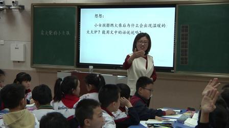 乐陵市实验小学裴伟伟《卖火柴的小女孩》第二课时