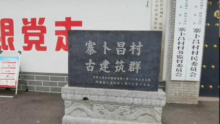 辉县市文昌骑协参观焦作寨卜昌村古村落(2020-10-11)