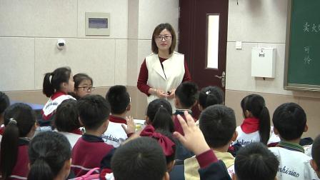乐陵市实验小学裴伟伟《卖火柴的小女孩》第一课时