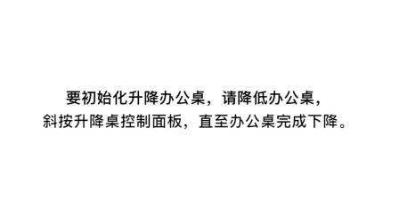 力纳克办公系列——DPG1M 如何初始化和调整升降高度(中文)