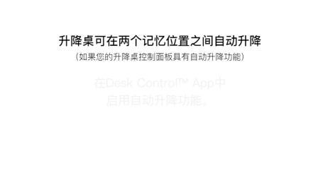 力纳克办公系列——DPG1M 如何升降至记忆位置(中文)