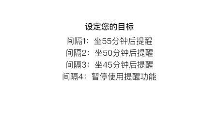 力纳克办公系列——DPG1M 如何设置坐站交替的个人目标(中文)