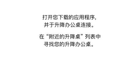 力纳克办公系列——DPG1M 如何与升降桌控制APP配对(中文)