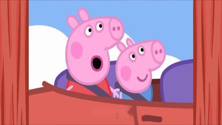 小猪佩奇过大年:小汽车坏掉了,需要兔小姐的救援,猪妈很着急呢