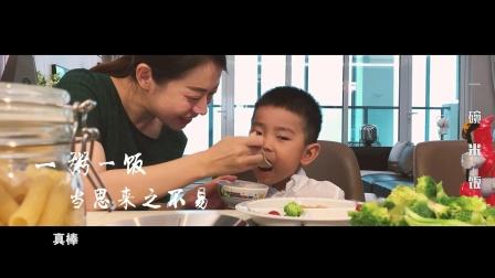 一碗米饭公益广告