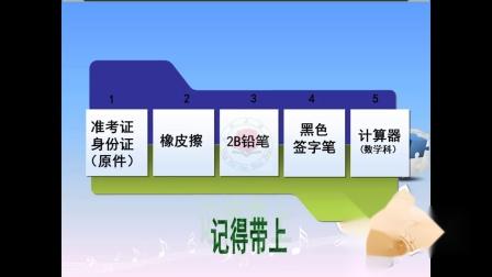 2020成人高考考前培训10月11日本科下午场(HD)