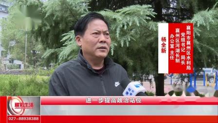 """襄阳市襄州区荣获""""湖北省河湖长制示范单位""""称号"""