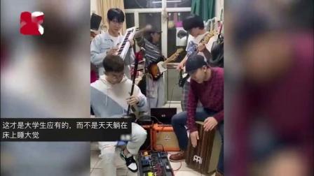 """大学生在宿舍演奏西游记及斗狮""""火了!"""