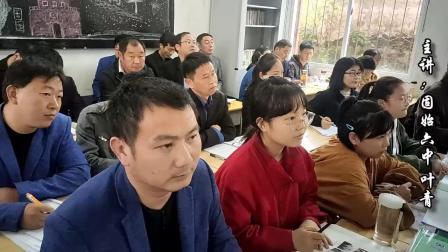 固始县南片区初中政治教研活动小影——祖师站