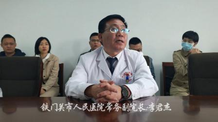 河北医科大学第三医院17名医疗援疆专家抵铁门关市守护百姓健康