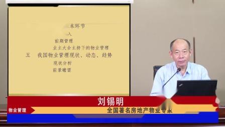 长沙市物业经理人培训,上海物业管理培训系列课程第22节,忠正教育2