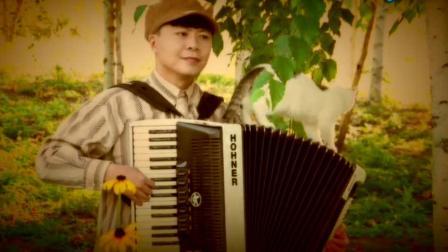 手风琴《马兰花开》