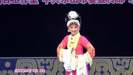 川剧《阎惜娇上路》遂宁川剧团罗容参赛第五届川青赛