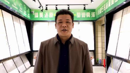 临武米格兰大理石瓷砖 (汾市店)盛大开业 2020.10.20