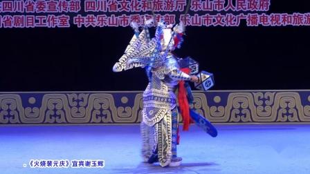 川剧《火烧裴元庆》宜宾谢玉辉参赛第五届川青赛