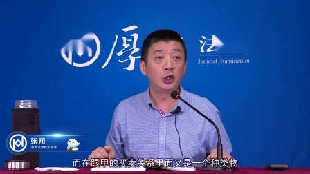 16.第十六讲 物权与物-2021年厚大法考-民法-导学班-张翔pc
