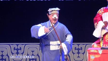 川剧《花子骂相》内江市川剧团周援兵参赛第五届川青赛