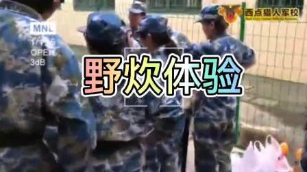 西点军训项目之野炊体验
