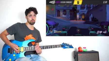 《守望先锋》音效及音乐吉他演绎 - Davidlap(意大利)