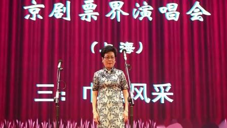 3.上海庆祝京剧申遗成功十周年京剧票界演唱会[三]巾帼风采