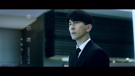 林俊杰《幸存者》MV