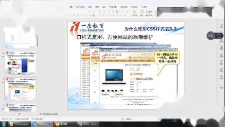 长沙计算机学校一度教育公开课-html基础知识-css样式基础3