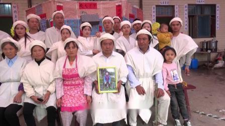 晴隆县紫马乡新洋村煤炭坡刘母皮忠芬葬礼仪式片头_2