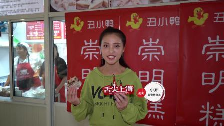 舌尖上海之丑小鸭糕点