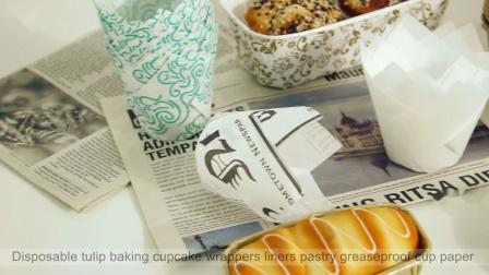 烘焙纸杯 烘焙船盒
