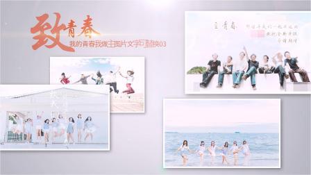 246-3青春唯美图片展示AE模板 folder